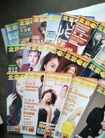 """北京电视娱乐周刊 2005年""""""""第7.8.9.10.11.12.13.14.15.16.17.18.19.20.21.22.23.24.25.26.27.期【一本21本合售】"""