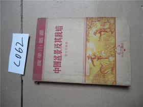 (农学小丛书)中国盆景及其栽培 崔文友编著(1948年初版1951年再版)
