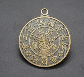 JZ1171红色收藏仿古勋章纪念章京汉铁路纪念章