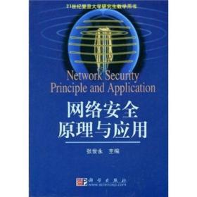 网络安全原理与应用