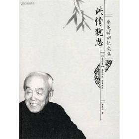 此情犹思(第3卷)遥念师友 情系故土