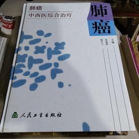 肺癌 中西医综合治疗(全一册)