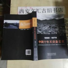 1966-1976中国十年天灾备荒史