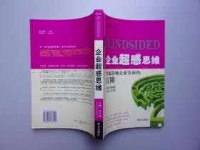 企业超感思维:突破影响企业发展的盲障(经理人丛书)