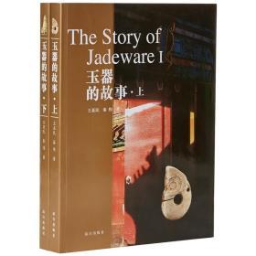 全新正版 玉器的故事 上下册 王亚民 秦伟 著 故宫博物院出版