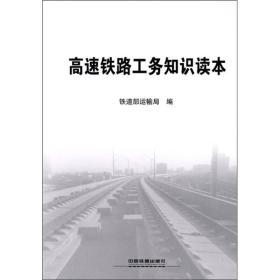 高速铁路工务知识读本..