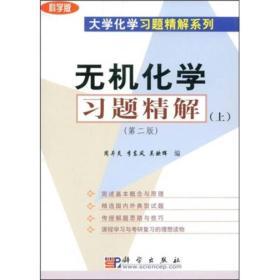 大学化学习题精解系列:无机化学习题精解(上)(科学版)