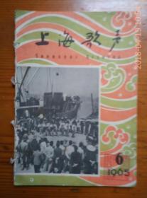 上海歌声 1965年6月号 -《社员心向共产党》《贫农下中农一条心》《毛主席派来的好门巴》《中华儿女志在四方》《支前小唱》等