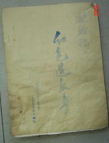 献给你   红色造反者  武汉水利电力学院   1966年   共17面   文革