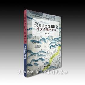 美国国会图书馆藏中文古地图叙录