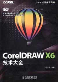 CorelDRAW X6技术大全