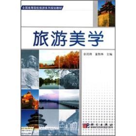 全国高等院校旅游系列规划教材:旅游美学