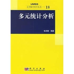 多元统计分析:大学数学科学丛书18