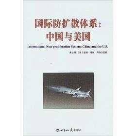 国际防扩散体系:中国与美国:China and the U.S.