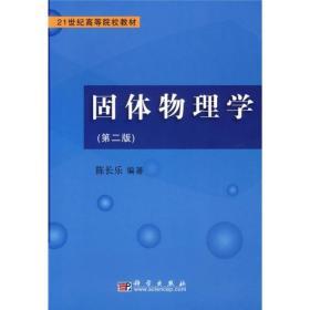 21世纪高等院校教材:固体物理学(第2版)