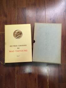 毛泽东选集 第五卷 法文 精装带函套