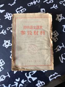 初中语文课本 参考材料