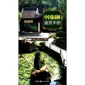 中国园林鉴赏手册