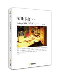如此书房(第二季):Living with my books Ⅱ