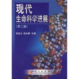 21世纪高等院校教材·生物科学系列:现代生命科学进展(第2版)