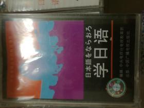 学日语第四册第40一45课