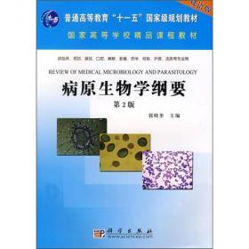 国家高等学校精品课程教材:病原生物学纲要(双语版)