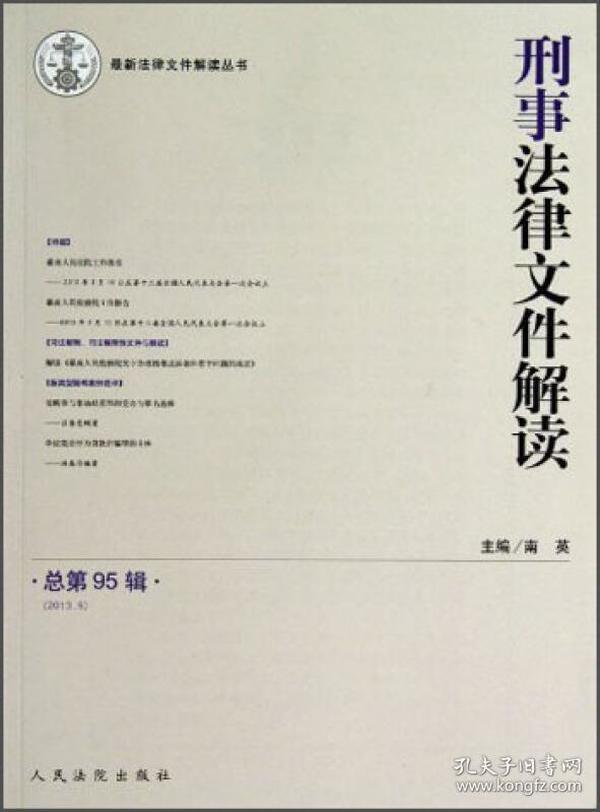 最新法律文件解读丛书:刑事法律文件解读(2013.5)(总第95辑)