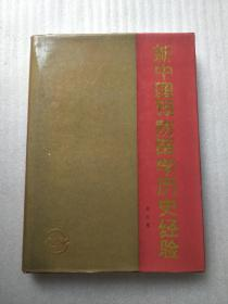 新中国预防医学历史经验 第四卷