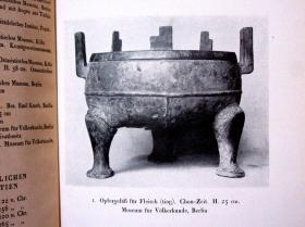 1923年德文插图版《中国古代青铜器》(含21幅插图)BURCHARD:  CHINESISCHE BRONZEGEFÄSSE