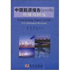 2008中国能源报告:碳排放研究