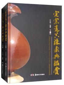 定窑瓷器探索与鉴赏(套装上下册)