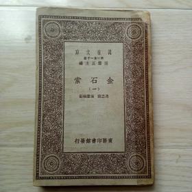 《金石索》第一册,万有之库
