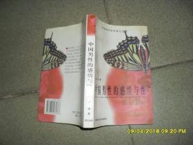 中国男性的感情与性〔85品大32开1998年1版1印3000册412页中国性社会学研究专著〕42689