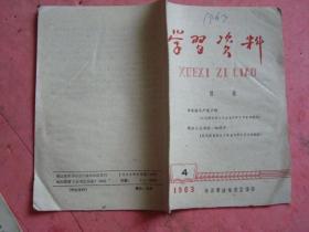 1963年《学习资料》(第四辑)(评美国共产党声明等)【中共宁波地委宣传部】【稀缺本】
