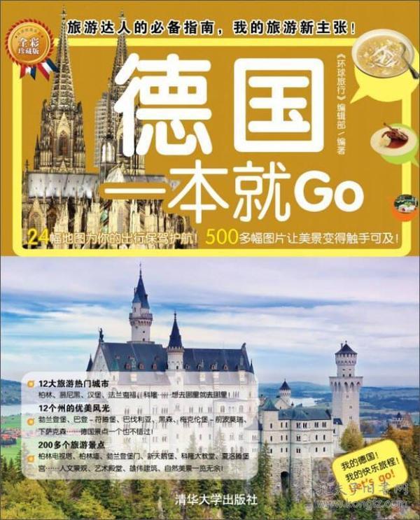 环球旅游系列:德国一本就Go