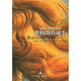 维纳斯的诞生:佛罗伦萨的爱与死