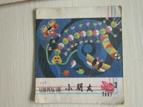 小朋友(1987年第3期)