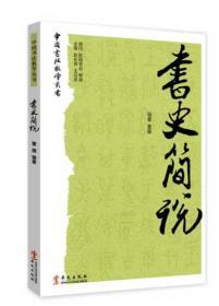 中国书法教学丛书:书史简说