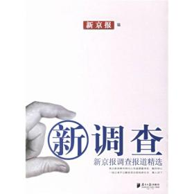 新调查:新京报调查报道精选