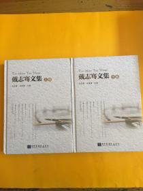 戴志骞文集(全两册)