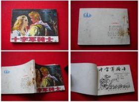 《十字军骑士》上册,浙江1982.10版一印50万册8品,7470号,连环画
