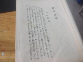 《忠仆直助》,内容象是讲锻刀师的,是书的残页,买满就送