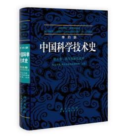 中国科学技术史(第5卷)·化学及相关技术·(第5分卷)炼丹术的发现和发明:内丹