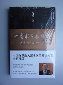 一番求索志难移--厉以宁论文选2008-2010(全新正版 塑封)