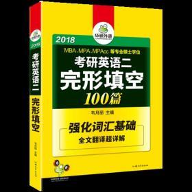 考研英语二完形填空 100篇 2018完型填空 华研外语