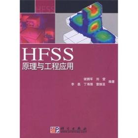 HFSS原理与工程应用