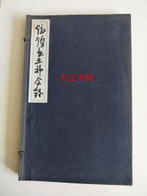 敦煌出土神会录(展品勿拍  1932年  16开线装  附函2册全)