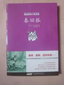 西顿动物小说全集5:春田狐(2012年1版1印)