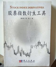 股票指数衍生工具