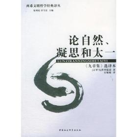 论自然、凝思和太一:《九章集》选译本